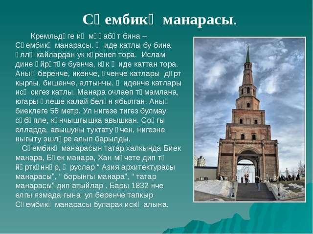 Сөембикә манарасы. Кремльдәге иң мәһабәт бина – Сөембикә манарасы. Җиде катлы...