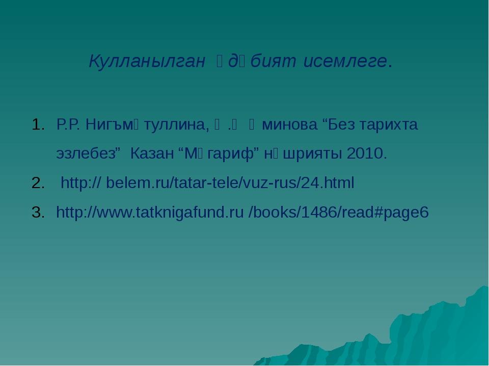 "Кулланылган әдәбият исемлеге. Р.Р. Нигъмәтуллина, Ә.Ә Әминова ""Без тарихта эз..."
