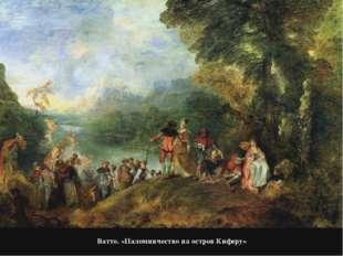 Ватто. «Паломничество на остров Киферу»