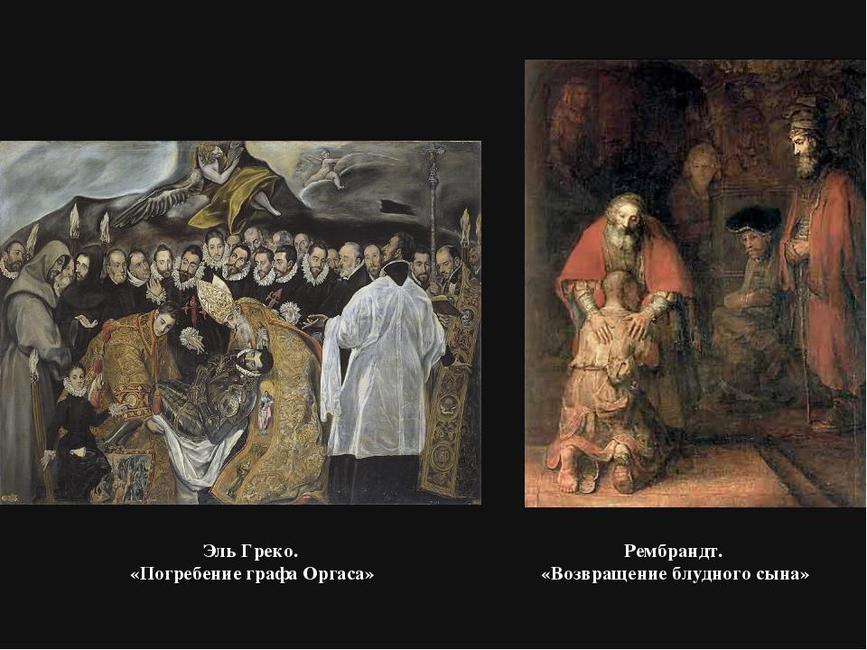 Эль Греко. «Погребение графа Оргаса» Рембрандт. «Возвращение блудного сына»
