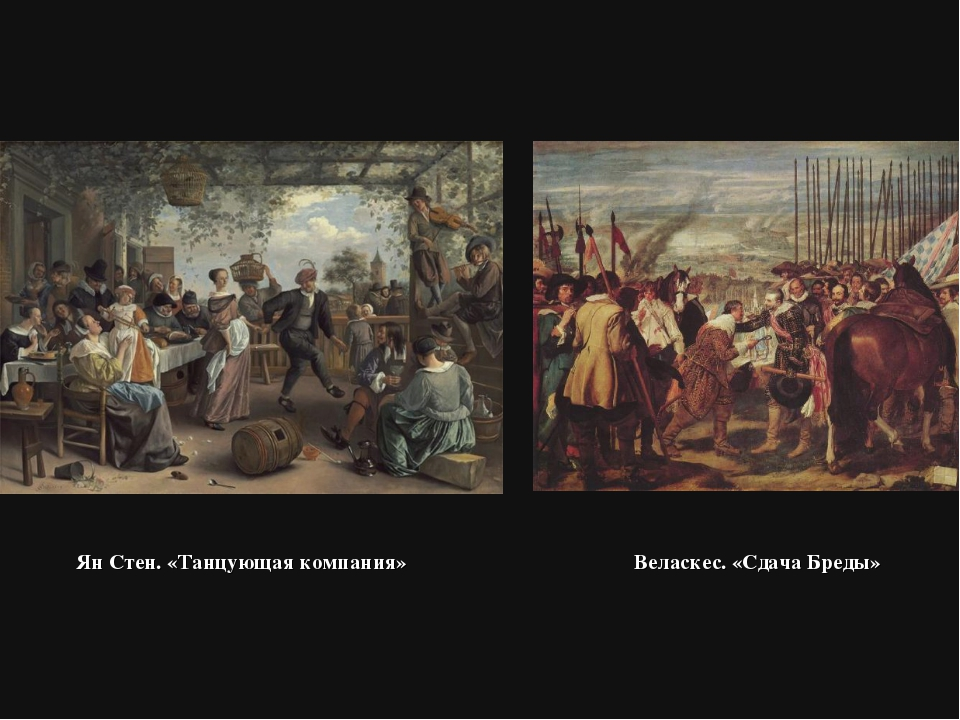 Ян Стен. «Танцующая компания» Веласкес. «Сдача Бреды»