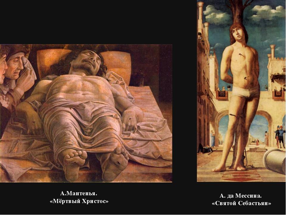 А.Мантенья. «Мёртвый Христос» А. да Мессина. «Святой Себастьян»