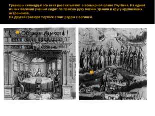 Гравюры семнадцатого века рассказывают о всемирной славе Улугбека. На одной и