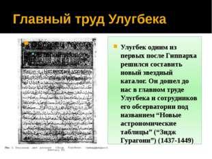 Главный труд Улугбека Улугбек одним из первых после Гиппарха решился составит