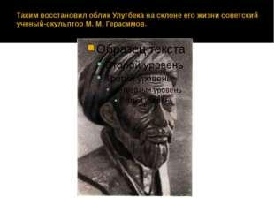 Таким восстановил облик Улугбека на склоне его жизни советский ученый-скульпт