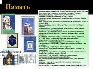 Память Национальный университет Узбекистананосит имя Мирзо Улугбека Имя Мирз