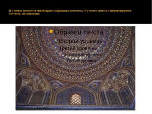 В мотивах орнамента преобладают астральные элементы, что можно связать с мир
