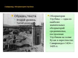 Самарканд. Обсерватория Улугбека Обсерватория Улугбека — одна из наиболее зн