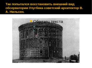 Так попытался восстановить внешний вид обсерватории Улугбека советский архите