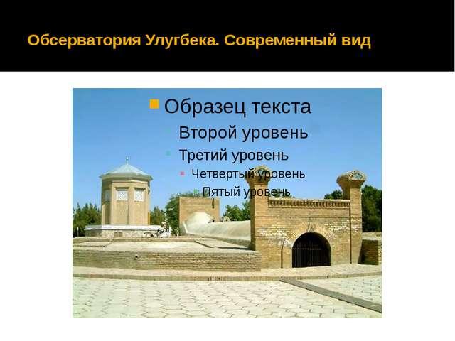 Обсерватория Улугбека. Современный вид