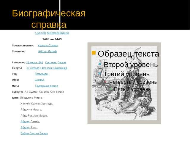 Биографическая справка СултанМавераннахра 1409—1449 Предшественник: Халиль...