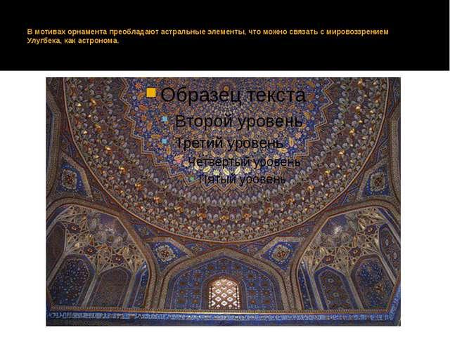 В мотивах орнамента преобладают астральные элементы, что можно связать с мир...