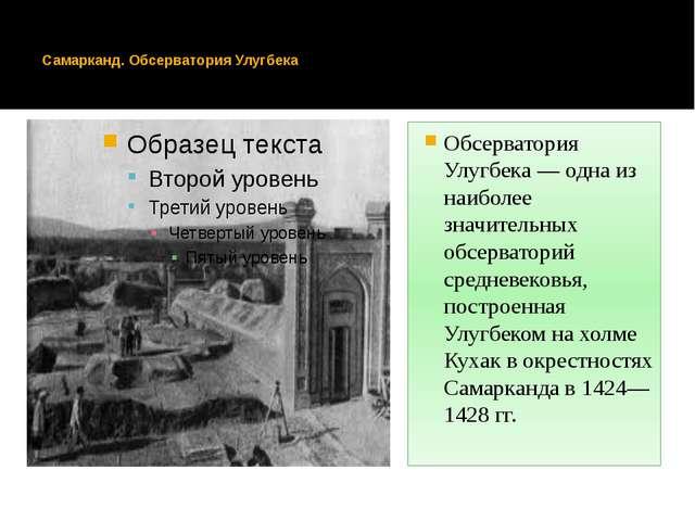 Самарканд. Обсерватория Улугбека Обсерватория Улугбека — одна из наиболее зн...
