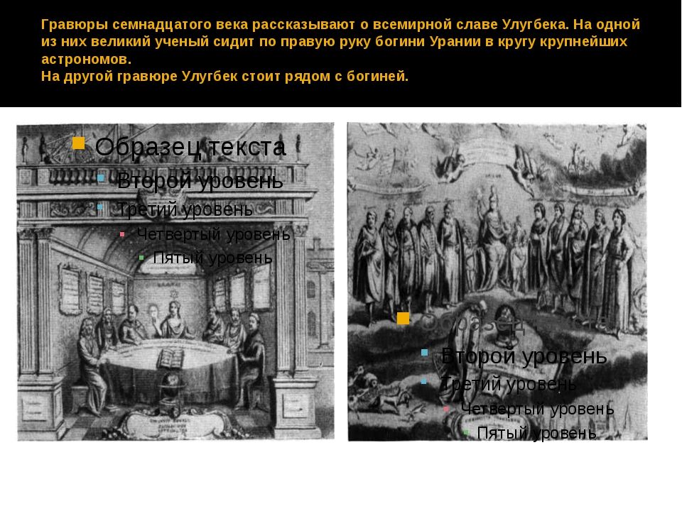 Гравюры семнадцатого века рассказывают о всемирной славе Улугбека. На одной и...