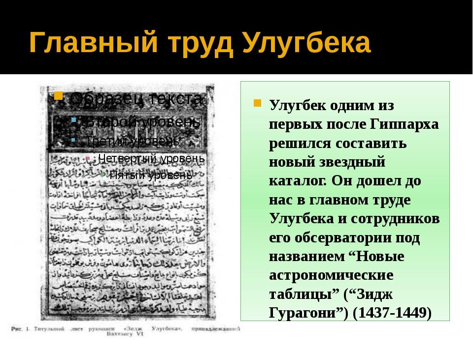 Главный труд Улугбека Улугбек одним из первых после Гиппарха решился составит...