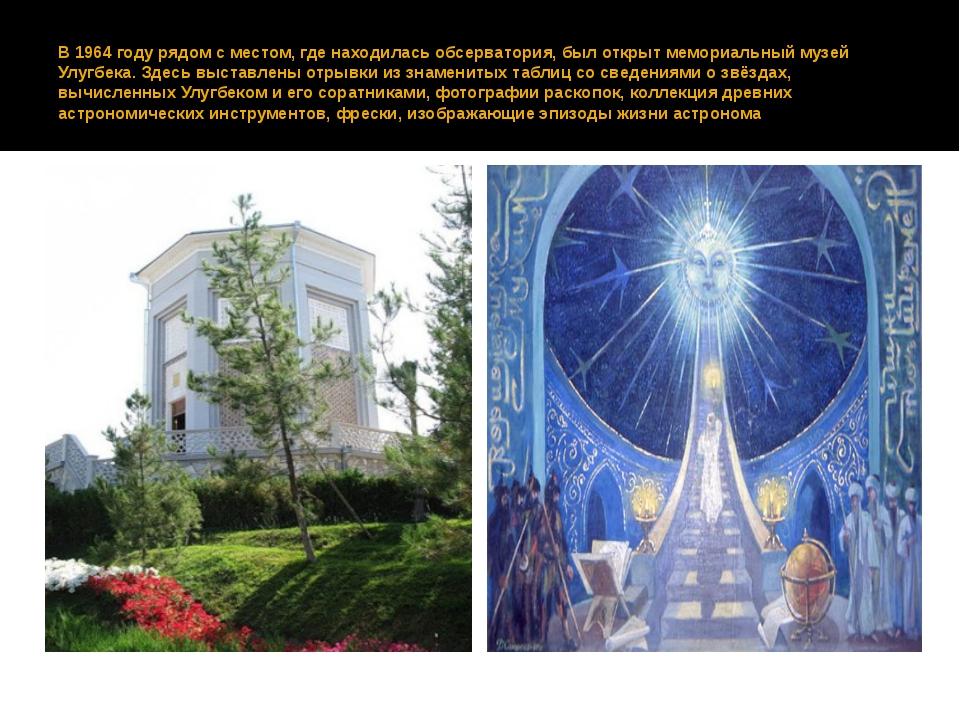 В 1964 году рядом с местом, где находилась обсерватория, был открыт мемориаль...