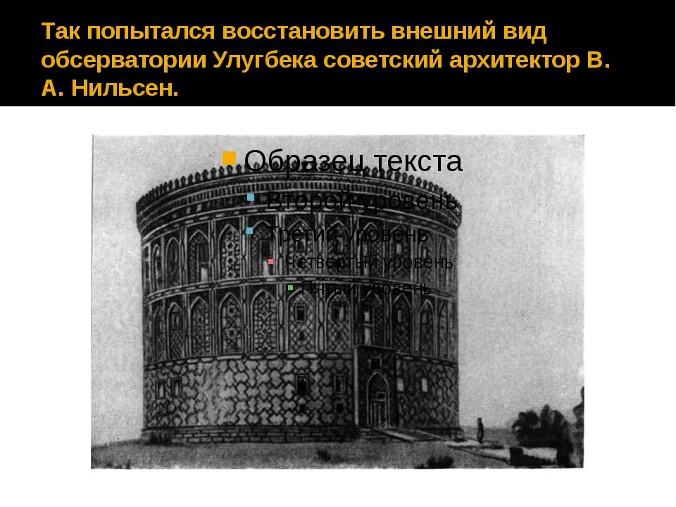 Так попытался восстановить внешний вид обсерватории Улугбека советский архите...