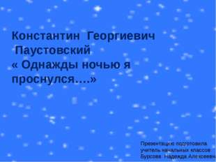 Константин Георгиевич Паустовский « Однажды ночью я проснулся….» Презентацию