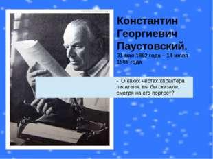 Константин Георгиевич Паустовский. 31 мая 1892 года – 14 июля 1968 года - О