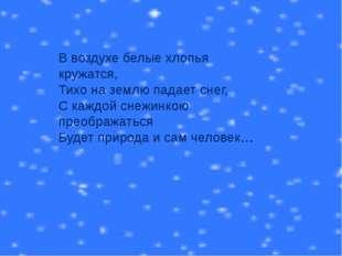В воздухе белые хлопья кружатся, Тихо на землю падает снег, С каждой снежинко
