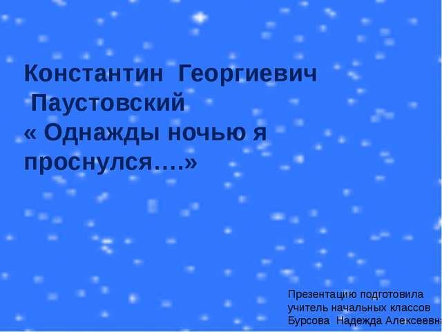 Константин Георгиевич Паустовский « Однажды ночью я проснулся….» Презентацию...