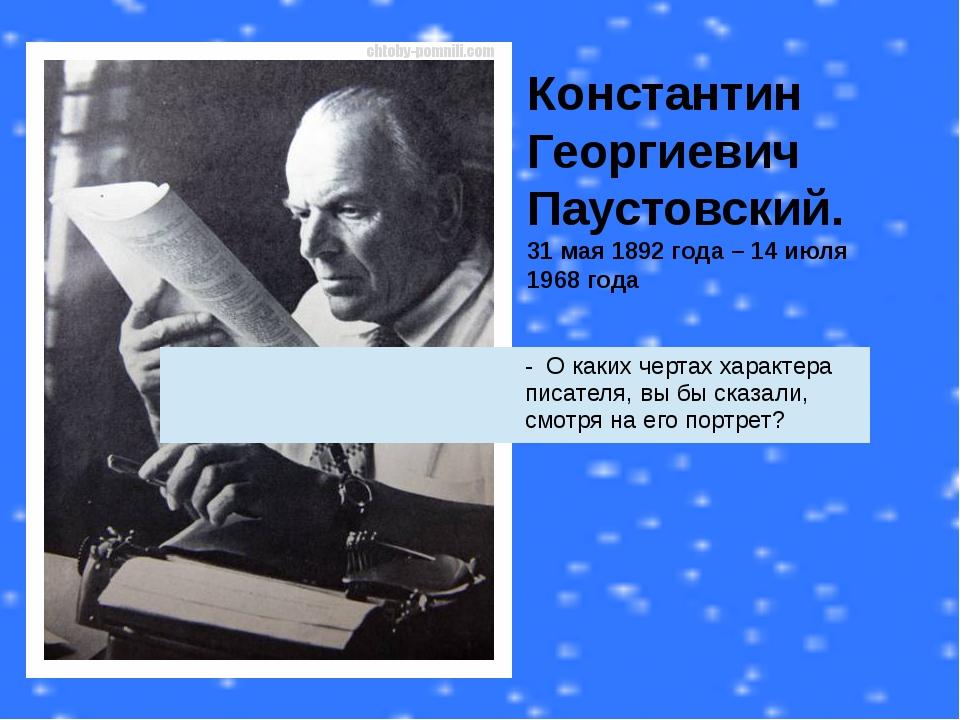 Константин Георгиевич Паустовский. 31 мая 1892 года – 14 июля 1968 года - О...