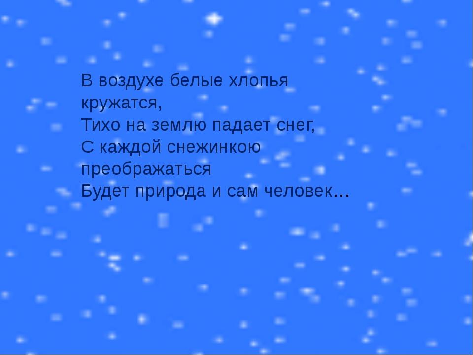 В воздухе белые хлопья кружатся, Тихо на землю падает снег, С каждой снежинко...