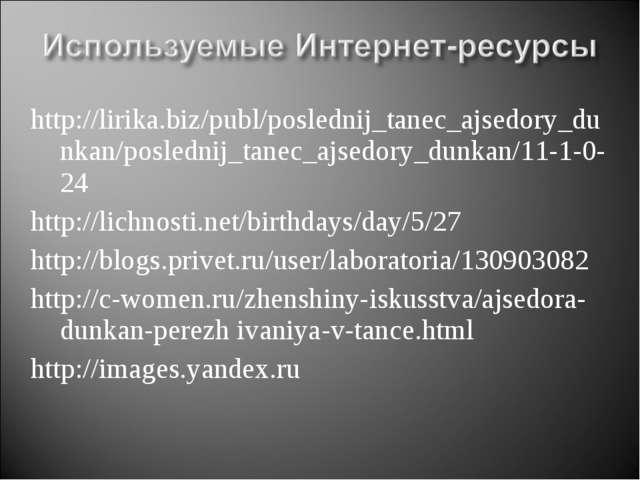 http://lirika.biz/publ/poslednij_tanec_ajsedory_dunkan/poslednij_tanec_ajsedo...