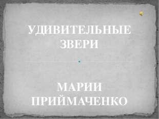 УДИВИТЕЛЬНЫЕ ЗВЕРИ МАРИИ ПРИЙМАЧЕНКО