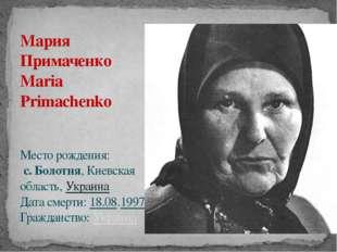 Мария Примаченко Maria Primachenko Место рождения: с. Болотня, Киевская облас