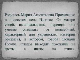 Родилась Мария Аксентьевна Примаченко в полесском селе Болотне. От матери сво