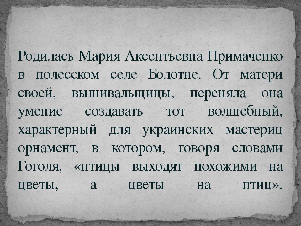 Родилась Мария Аксентьевна Примаченко в полесском селе Болотне. От матери сво...