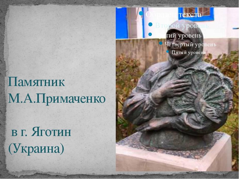 Памятник М.А.Примаченко в г. Яготин (Украина)