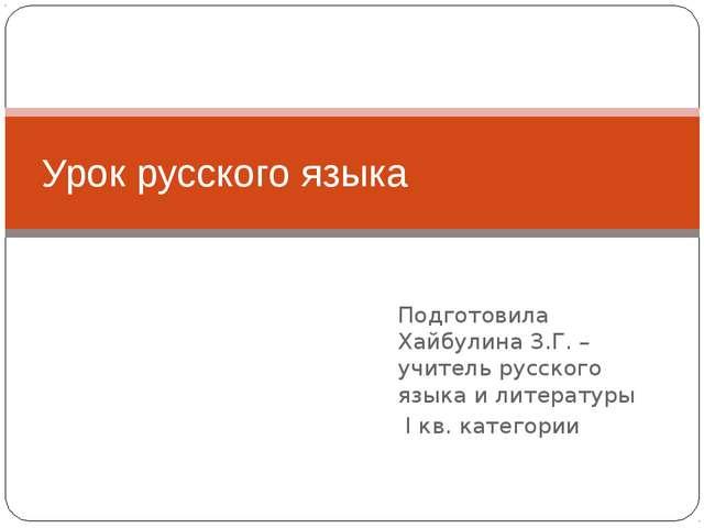 Подготовила Хайбулина З.Г. – учитель русского языка и литературы I кв. катего...