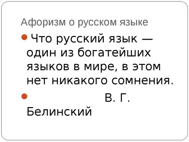 Что русский язык — один из богатейших языков в мире, в этом нет никакого сомн...