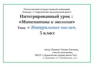 Полистовский государственный заповедник Конкурс: « Современный экологический