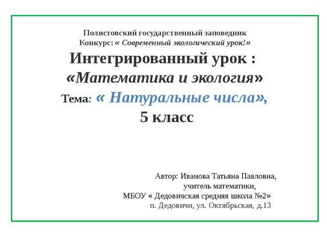 Полистовский государственный заповедник Конкурс: « Современный экологический...
