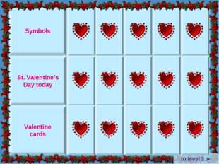 Symbols St. Valentine's Day today Valentine cards to level 2 ► 5 10 15 20 25