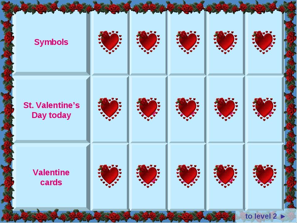 Symbols St. Valentine's Day today Valentine cards to level 2 ► 5 10 15 20 25...