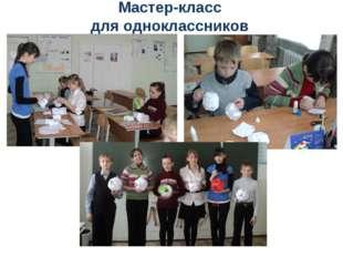 Мастер-класс для одноклассников