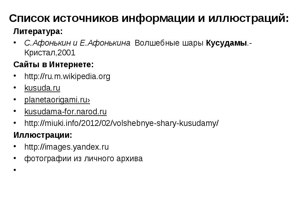 Список источников информации и иллюстраций: Литература: С.Афонькин и Е.Афонь...