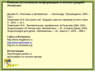 Список источников информации и иллюстраций: Литература: Депман И. «Рассказы