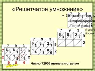 «Решётчатое умножение» http://aida.ucoz.ru Число 72956 является ответом