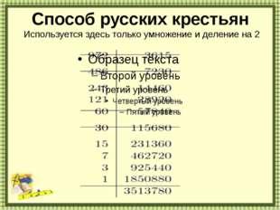 Способ русских крестьян Используется здесь только умножение и деление на 2 h