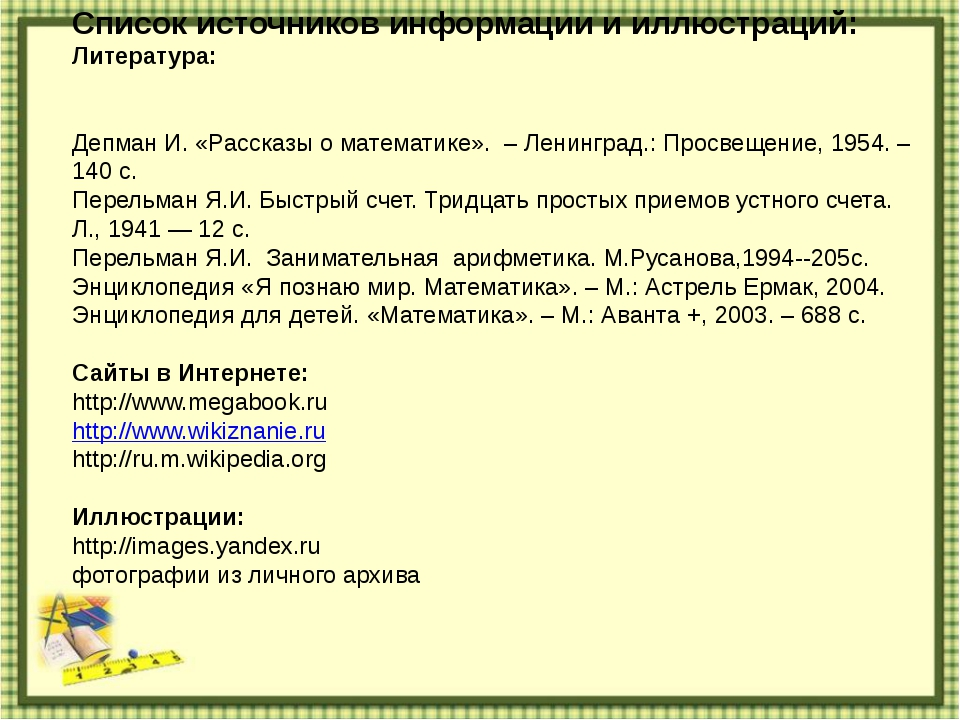 Список источников информации и иллюстраций: Литература: Депман И. «Рассказы...
