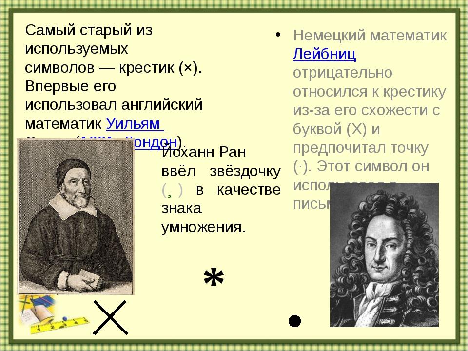 Самый старый из используемых символов— крестик (×). Впервые его использовал...
