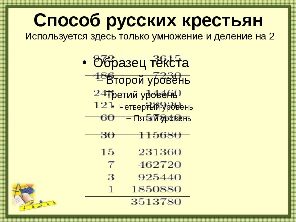 Способ русских крестьян Используется здесь только умножение и деление на 2 h...
