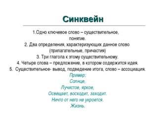 1.Одно ключевое слово – существительное, понятие. 2. Два определения, характ