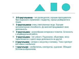 6-8 треугольников – тип руководителя, хорошие преподаватели. Ярко выражено с