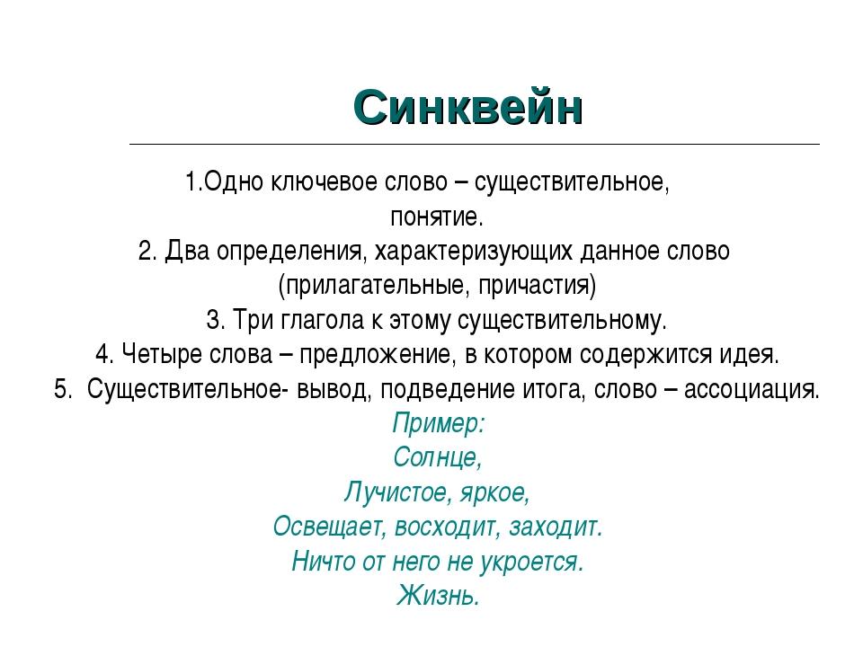 1.Одно ключевое слово – существительное, понятие. 2. Два определения, характ...